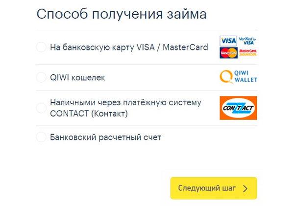 онлайн займ на киви без отказа rsb24.ru