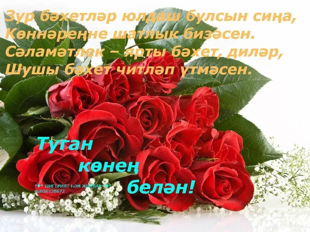 Поздравления подруги с днем рождения на татарском в стихах