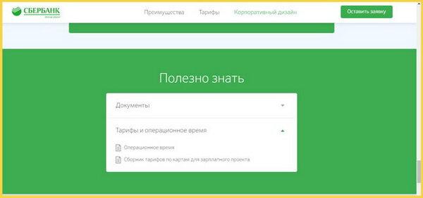 Онлайн кредит сбербанк по зарплатной карте взять кредит наличными в бердянске