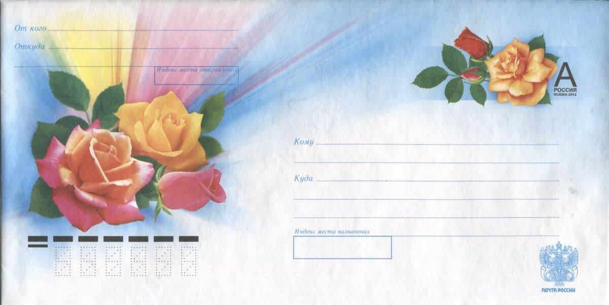 амазонская, отправление открытки без конверта прошло время