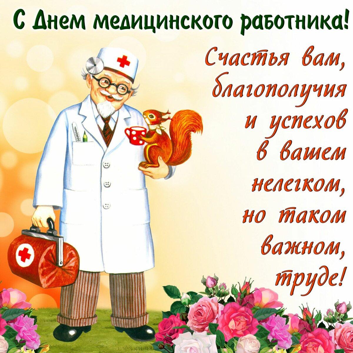 Поздравления с днем медицинского работника текст