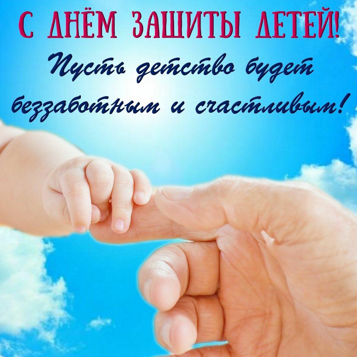 Поздравление с днем защиты детства