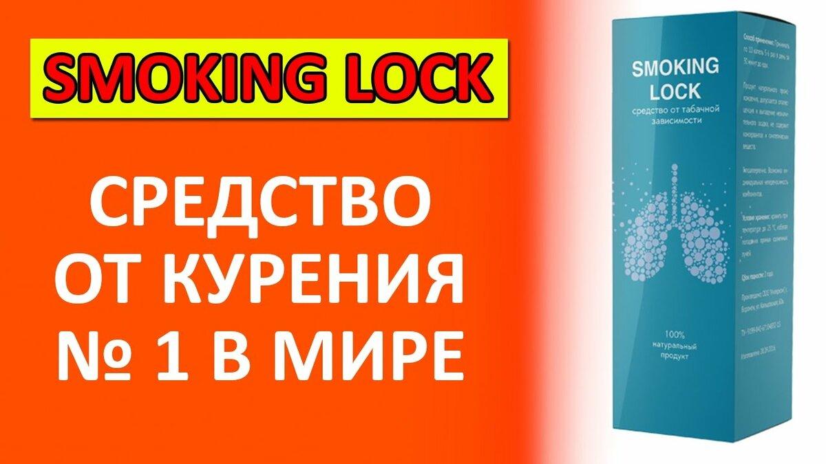 Smoking Lock от табачной зависимости в Люберцах