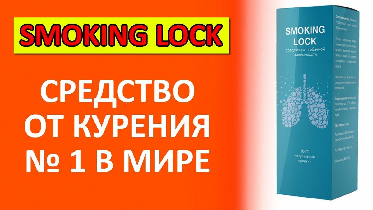 Smoking Lock от табачной зависимости в Краматорске
