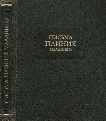 """Письма Плиния Младшего (""""Литературные памятники""""), скачать djvu"""
