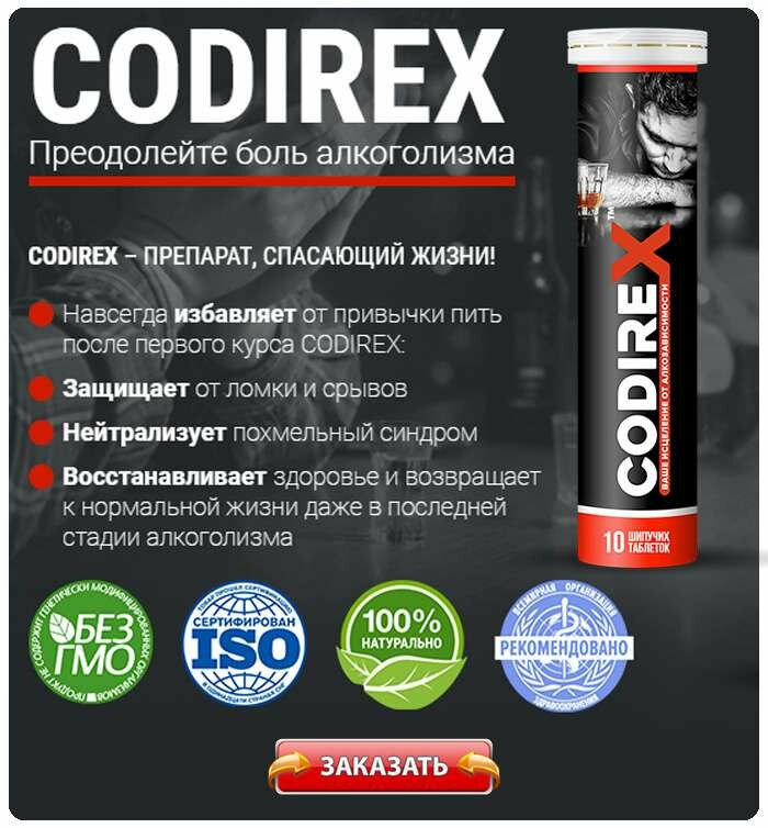 CODIREX от алкоголизма в Николаеве