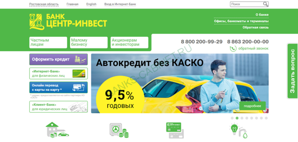 Центр инвест онлайн интернет банк