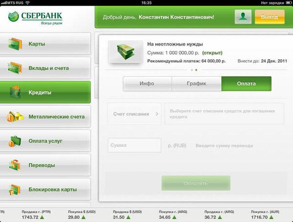 Отп банк погасить кредит через интернет с карты сбербанк
