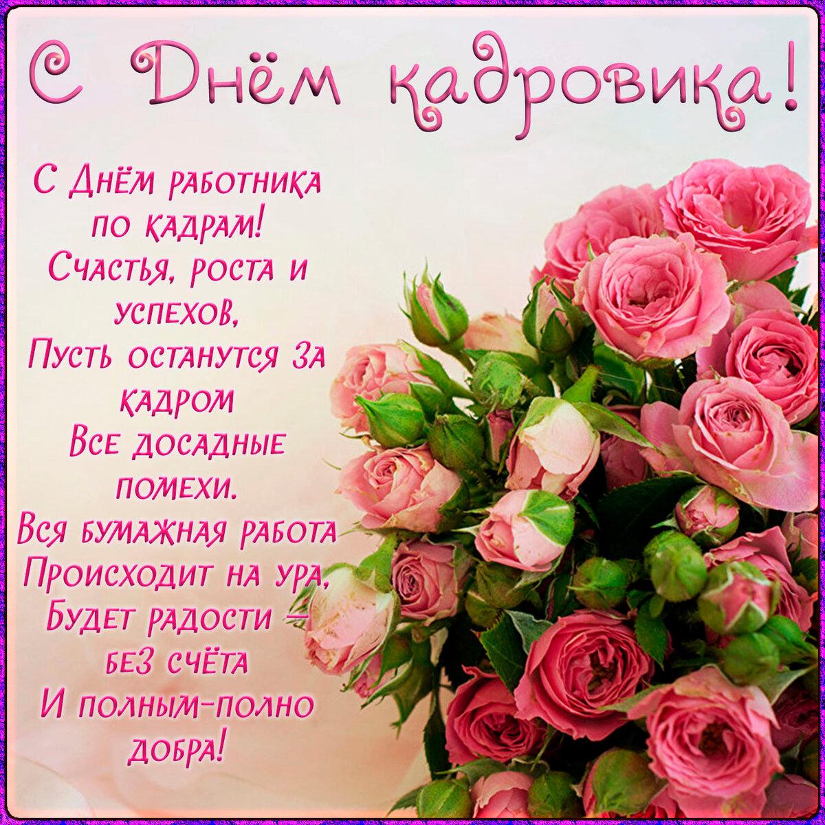 Поздравление с днем рождения кадровику женщине