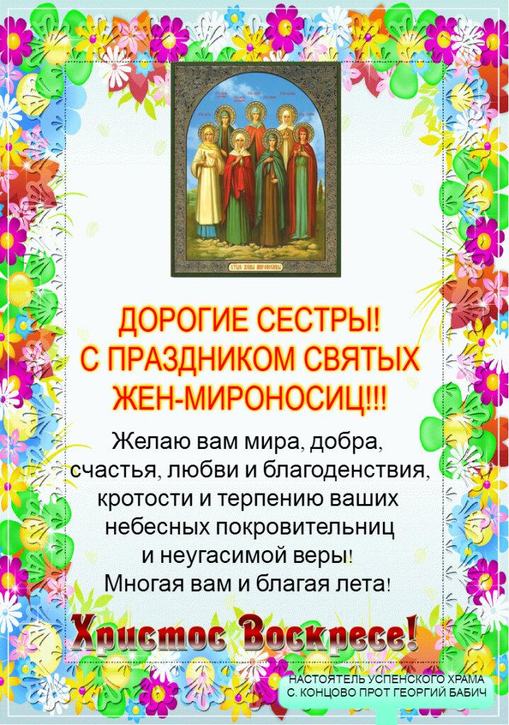 Святых жен-мироносиц открытки, открытка годиком