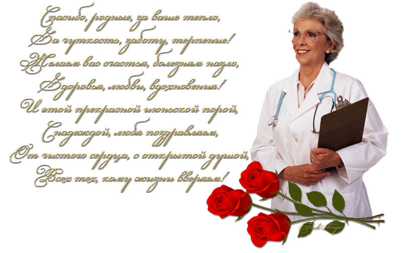 Поздравление врачу день медика