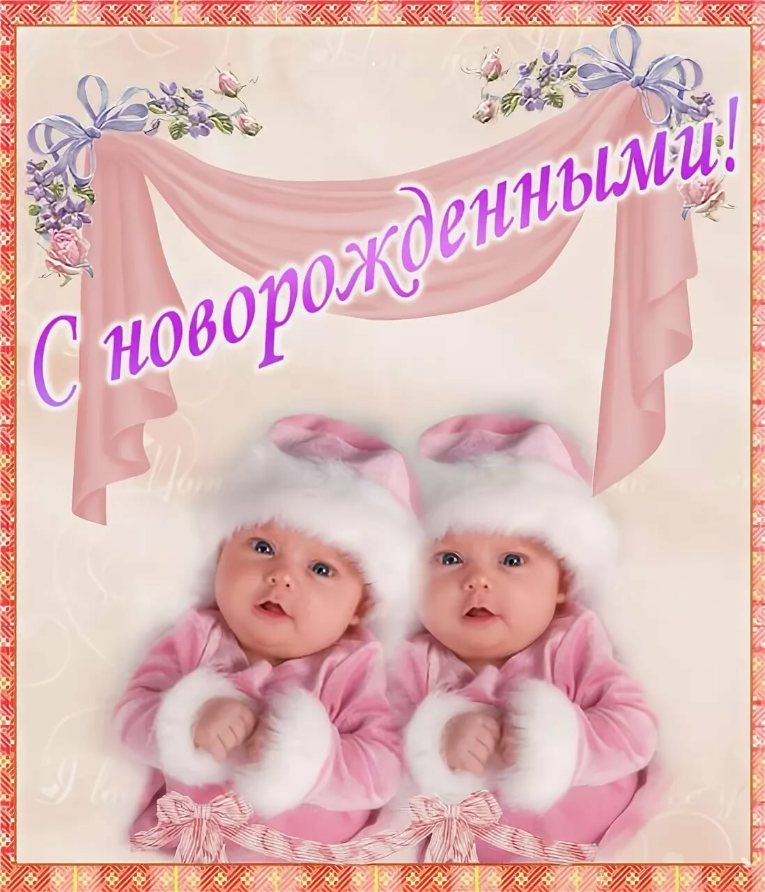 поздравительные открытки близняшками могут жить