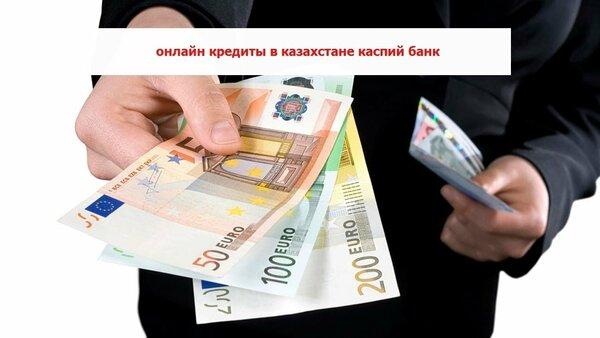 банки петропавловска казахстан кредит процентные ставки купить педикюрное кресло в кредит