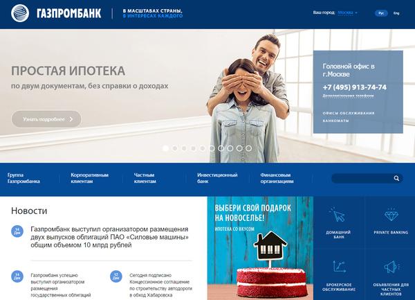 Официальный сайт газпромбанк взять кредит онлайн