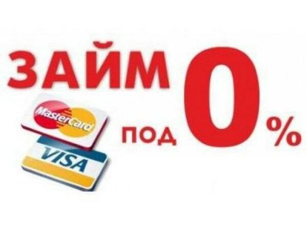 займ кредит под 0 процентов деньги кредит банки заключение