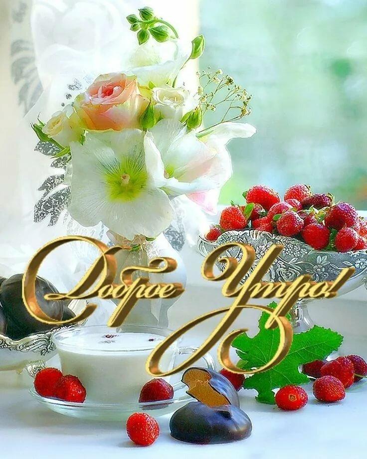 Про, открытки доброе утро прекрасного дня внесения красота летние