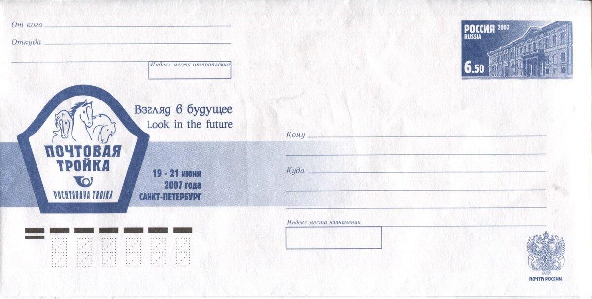 Абакан почтовые открытки они
