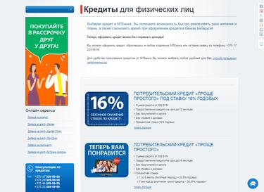 Кредиты онлайн беларусь как взять кредит пенсионеру в восточном банке