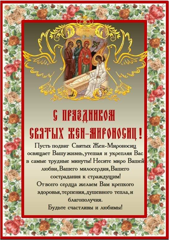 С днем жен мироносиц открытки, юбилеем нине
