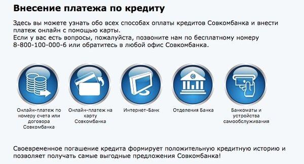 оплата кредита через терминал банка
