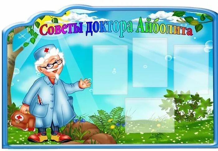 Картинки в школьный уголок здоровья