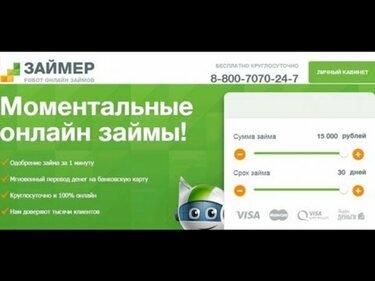 новые онлайн кредиты