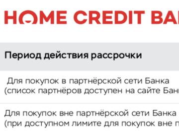 Как взять деньги в кредит киевстар