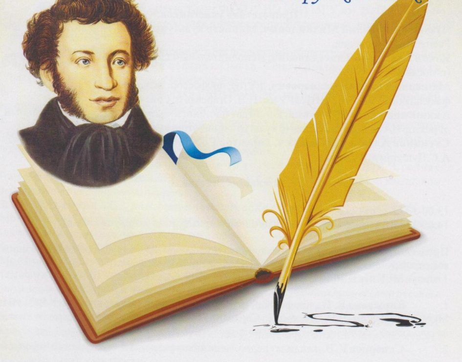 Картинки физик, картинка с пушкиным для текста