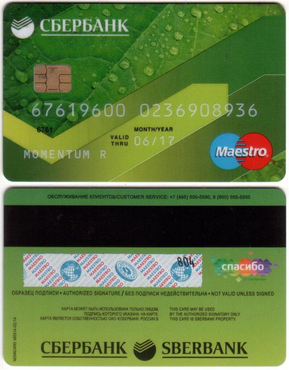 фото кредитных карт с обеих сторон работы потребуется только