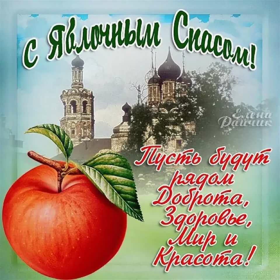 Картинки поздравления с яблочным спасом, открытках для