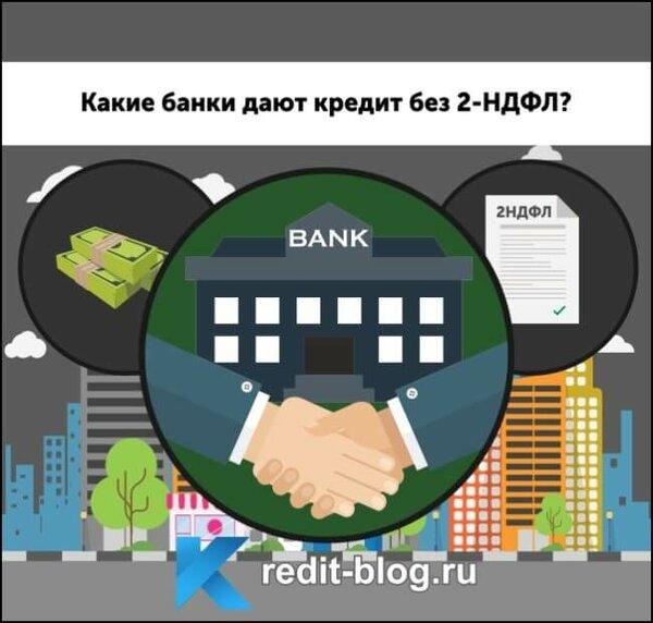 кредиты в банках без справки о доходах