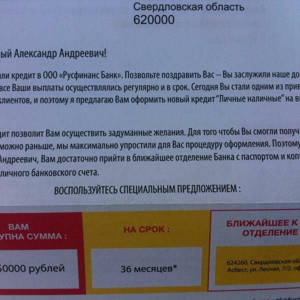 Русфинанс банк курск взять кредит промсвязьбанк официальный сайт москва взять кредит