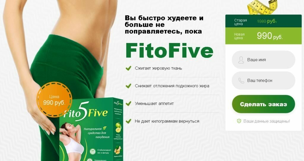 FitoFive для похудения в Череповце