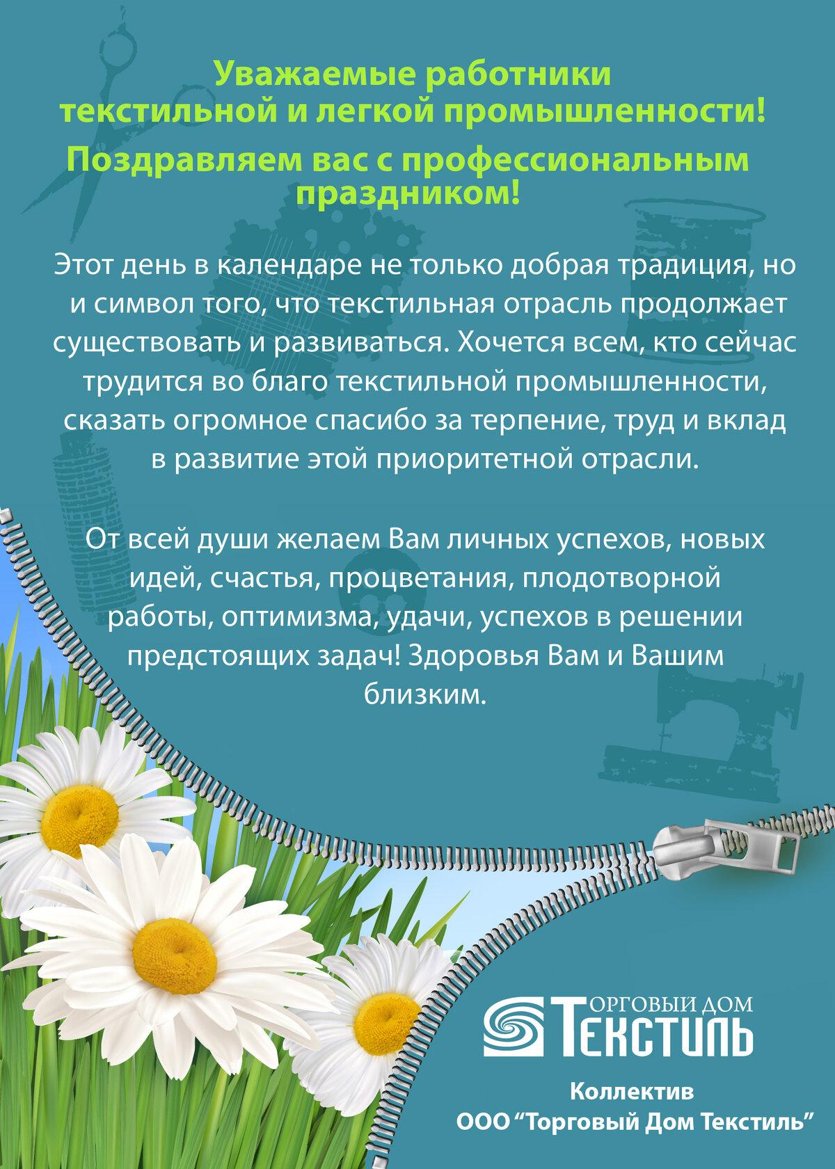 поздравить с днем работников легкой промышленности друзья вконтакте