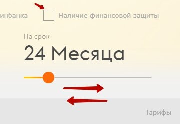 онлайн заявка на кредит киров банк