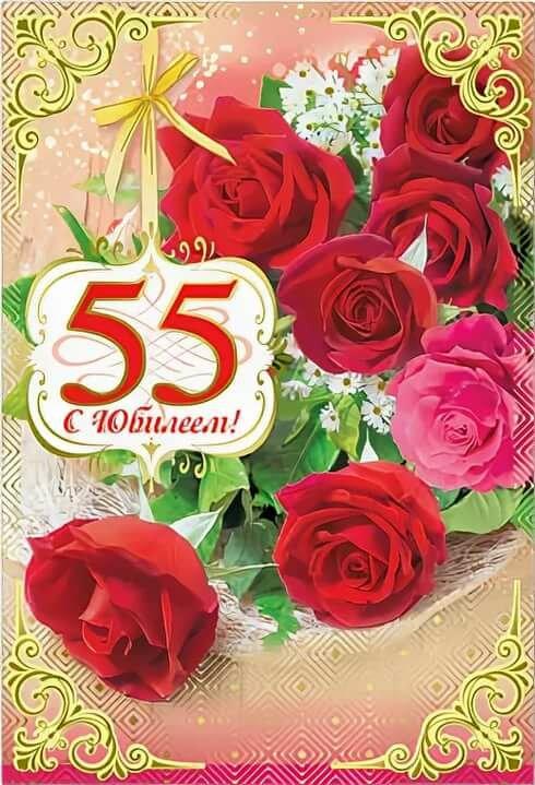 Поздравления с юбилеем 55 мужчине по татарский