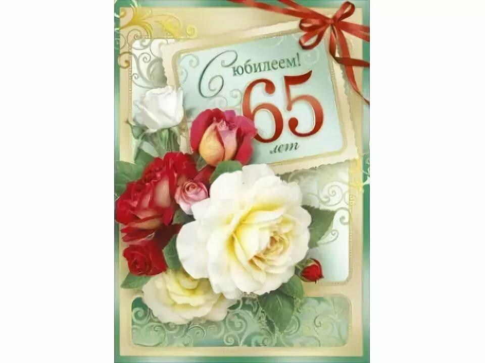 поздравление с днем рождения надежда 65 лет