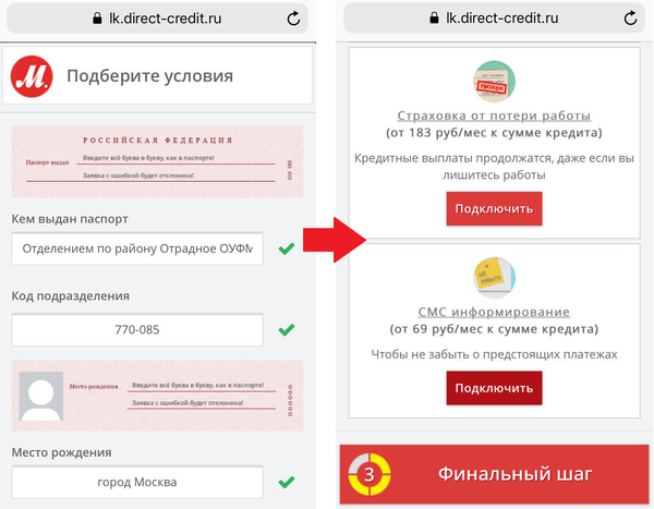 почта банк заявка на кредит онлайн потребительский кредит завести
