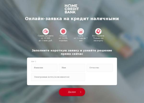Онлайн заявка на кредит с 20 лет