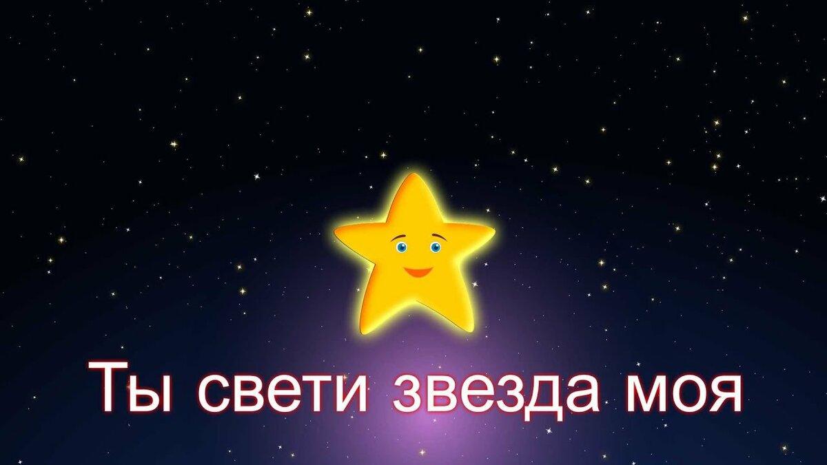 поздравление загорелась звезда