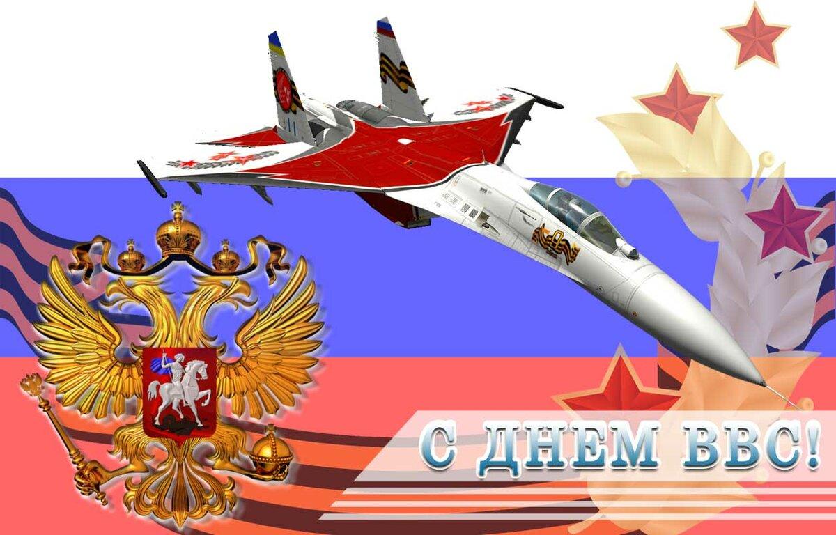 Лепестков, открытки с днем военно воздушных