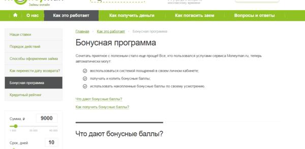 главфинанс займ личный кабинет вход москва как получить реквизиты карты сбербанка через 900