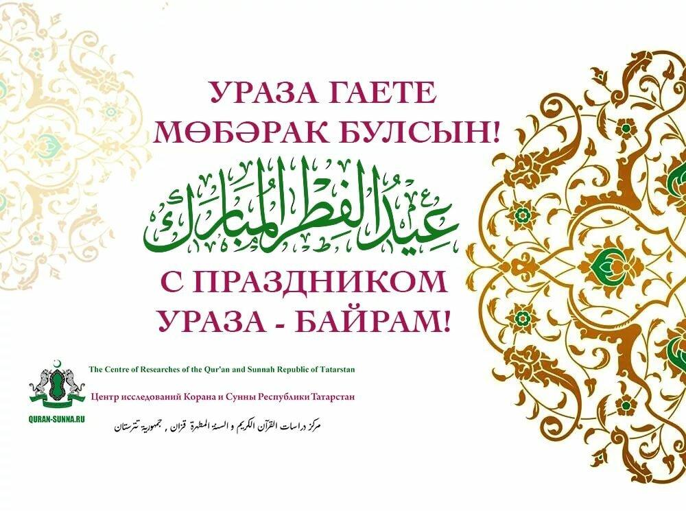 Поздравления с праздником ураза-байрам на татарском