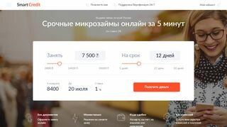 микрозаймы на карту за 5 минут онлайн кредит за откат в пензе
