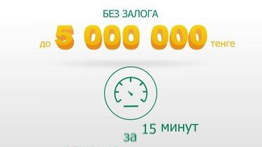 народный банк кредиты без залога проценты
