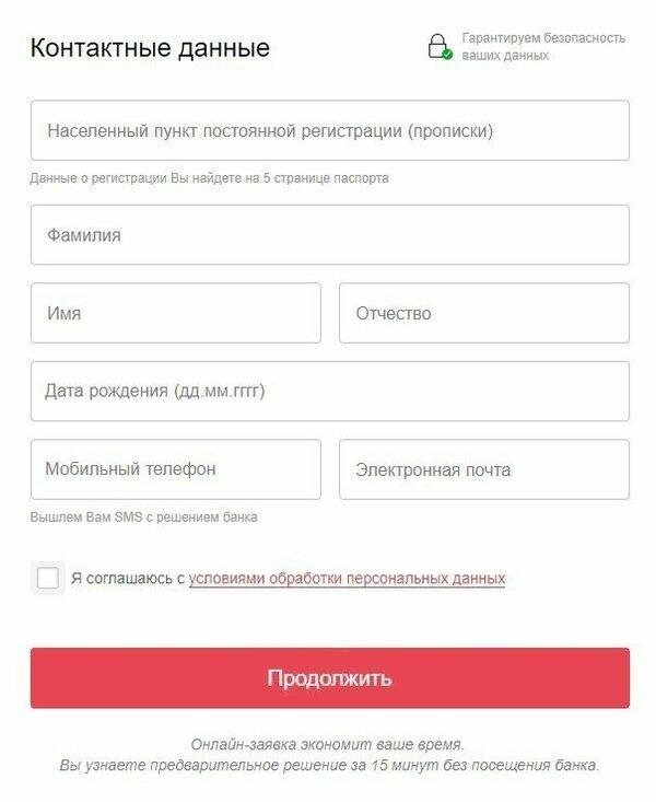 белгазпромбанк кредитный калькулятор потребительский кредит
