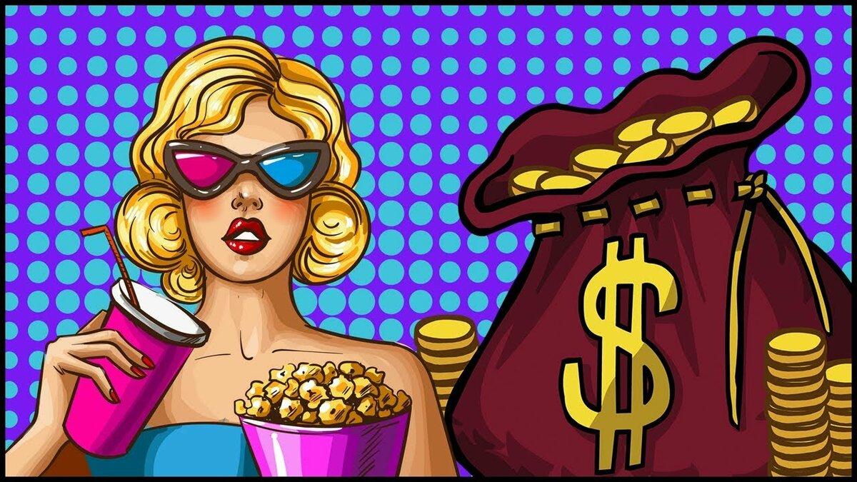 Просмотр за деньги картинки