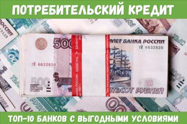 Выгодные кредиты наличными украина