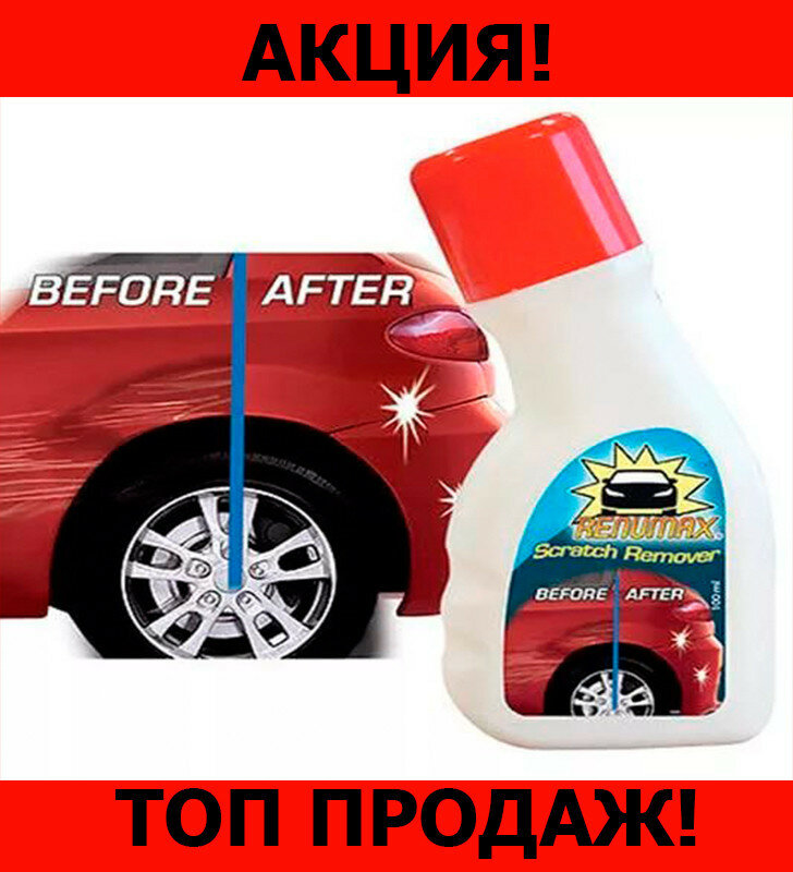 Renumax для удаления царапин на машине в Рубцовске